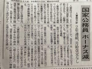令和3年8月4日 熊本日日新聞より